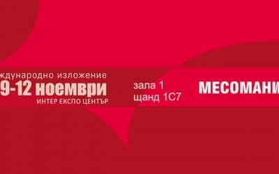 Изложба Месомания 2016